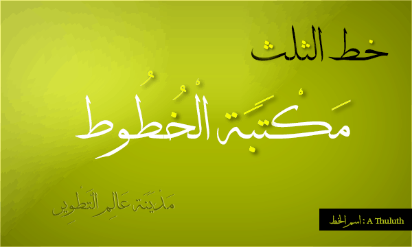 75  best free arabic fonts