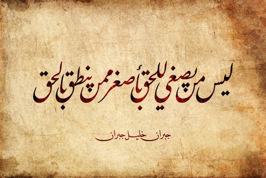 Arabic Calligraphy 02