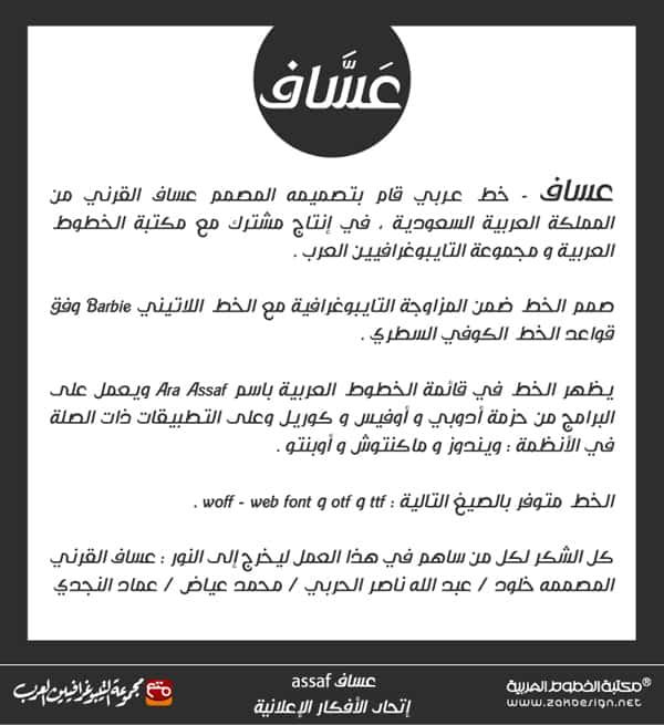 Assaf Font
