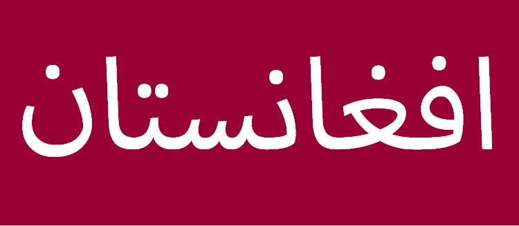Bahij Myriad Arabic